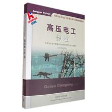 2018修订版 高压电工作业 中国矿业大学出版社