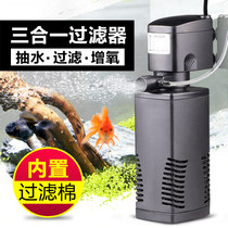 Sen. Fish Tank accessories Water purification Three in one filter Oxygen booster pump Mute cycle wave-making submersible pump