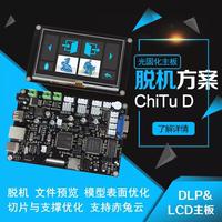 光固化3d打印