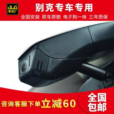 别克昂科威英朗君越君威威朗GL8专用隐藏式行车记录仪高清夜视