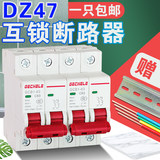 Dual power interlock switch DZ47 type 2P3P gamay nga interlock circuit breaker Manu-manong switch switch