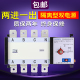 Dual power automatic transfer switch PC-class isolated 160A250A630A two in one out 380V switch