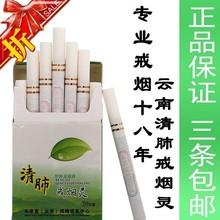 云南本草堂汉草清肺戒烟灵 电子烟正品 戒烟产品 点燃型j戒烟