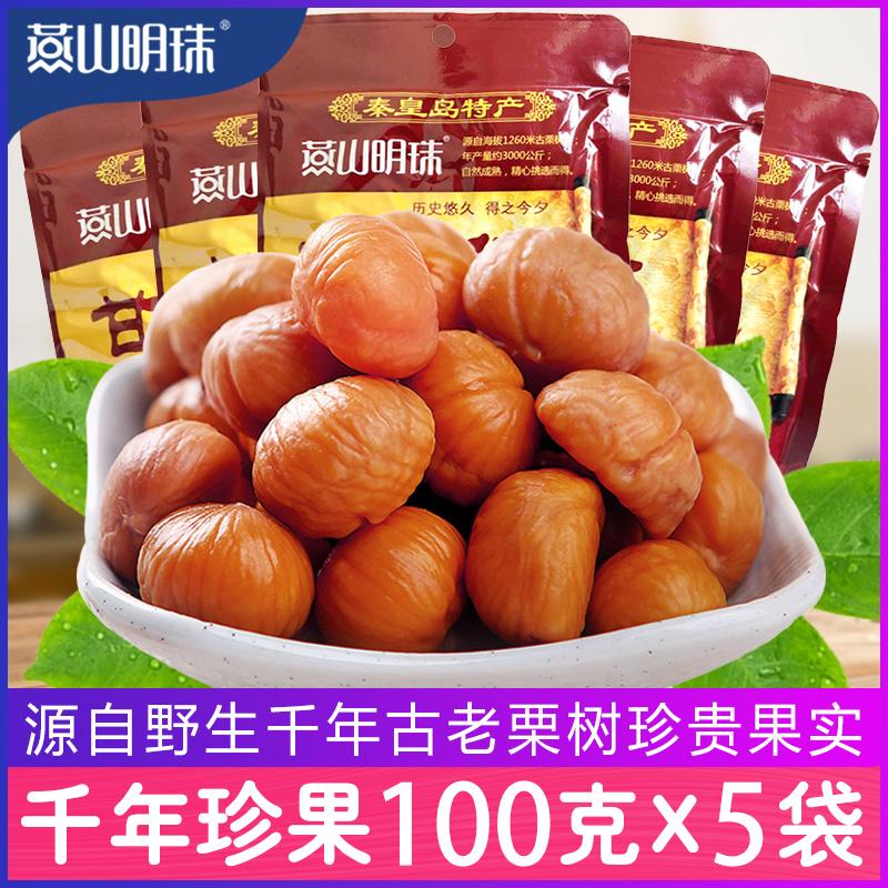 【燕山明珠千年甘栗仁100克x5袋】新鲜熟板栗即食零食秦皇岛特产