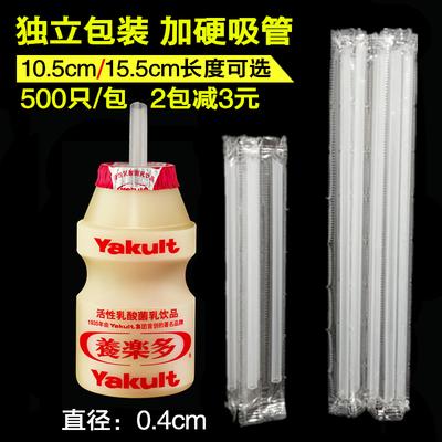 透明一次性吸管独立包装塑料细吸管酸奶果汁饮料豆浆短吸管直销