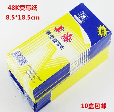 上海牌2839 48开 高级复写纸 薄型蓝色复写纸 100张 8.5*18.5cm