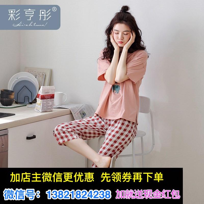 睡衣女夏短袖纯棉七分裤韩版清新学生夏季两件套可外穿家居服套装
