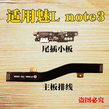Applicable to Meizhu Meizhun Blue Note 3 tail insert panel m681c transmitter M681Q charging USB motherboard connecting wiring microphone sub-panel mobile phone accessories