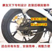 摩托车本田雅马哈改装后碟刹整体套件钱江卡钳总泵前拉款
