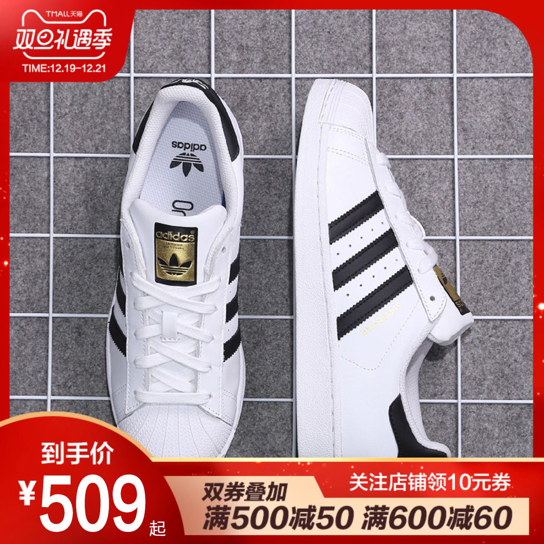 Adidas男鞋金标贝壳头女板鞋三叶草superstar小白鞋C77124 C77154
