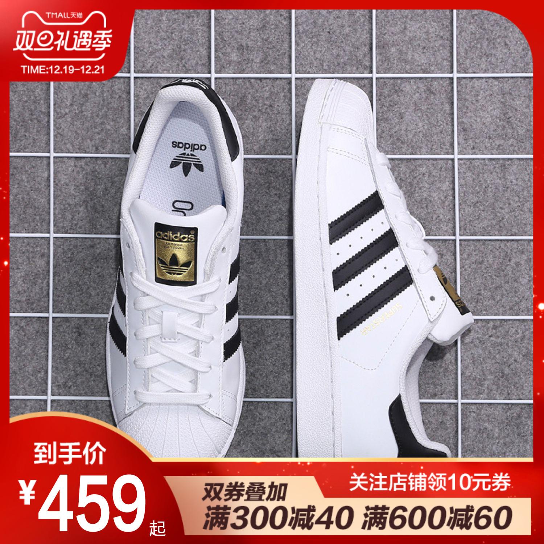 阿迪达斯男鞋女鞋情侣款秋冬季三叶草金标贝壳头板鞋小白鞋EG4958