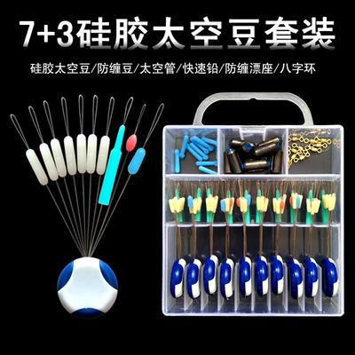 硅胶太空豆7+3套装圆柱形铅皮漂座防缠豆太空管垂钓配件渔具用品
