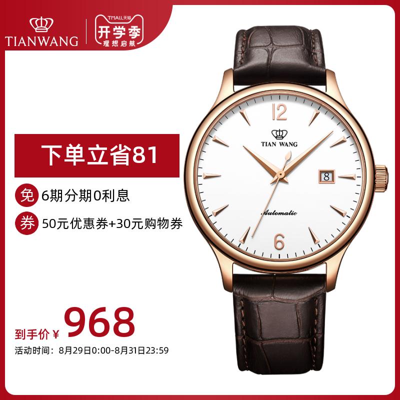 天王表正品机械表休闲商务男士手表时尚皮带腕表女表情侣表5844