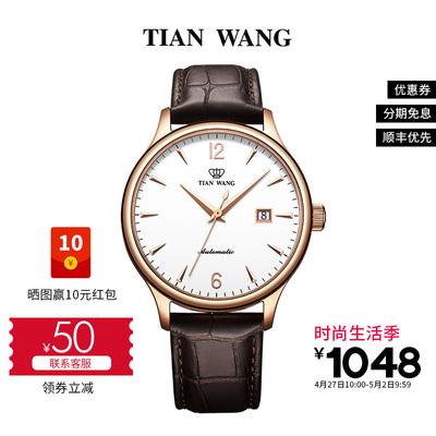 天王表正品男士防水机械表 女表休闲皮带手表自动机械男表情侣表官方旗舰店