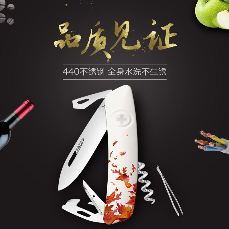 正品瑞莎Swiza瑞士军刀 秋枫叶款户外瑞士刀具 多功能折叠水果刀