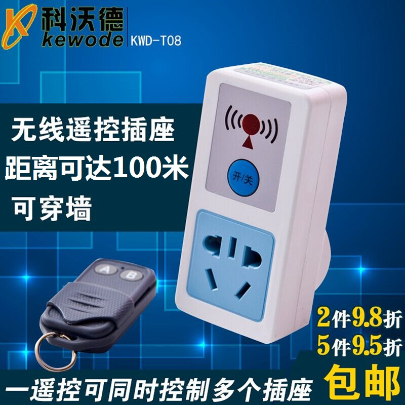 Дистанционные переключатели света Артикул 531435588027