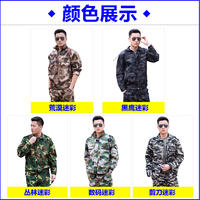 Camouflage suit suit male summer thin section jungle military training suit female uniforms male special forces wear labor insurance overalls