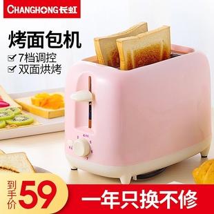 长虹 KL19烤面包机家用全自动多士炉热2片早餐小吐司机 Changhong