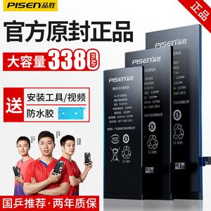 品胜适用苹果6电池iphone7plus大容量4000手机6s电板8000德赛原厂5c六x七5s八官方4s四xsmax五8p换xr原裝正品