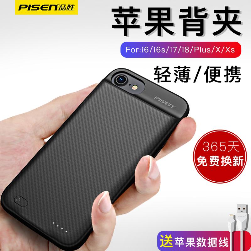 品勝蘋果6s充電寶背夾電池6專用超薄便攜六原裝正品iphone7plus大容量8p七xs官方無線一體充手機殼式移動電源