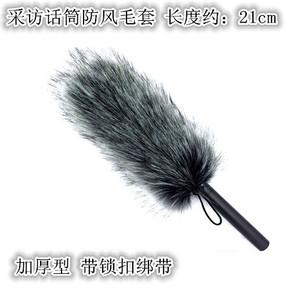 挑杆话筒防风降噪毛套 麦克风防喷毛衣罩 话筒咪罩 21cm加厚型