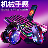 Game mechanical key feel mouse set keyboard mechanical Razer desktop computer household mouse and keyboard headset three-piece