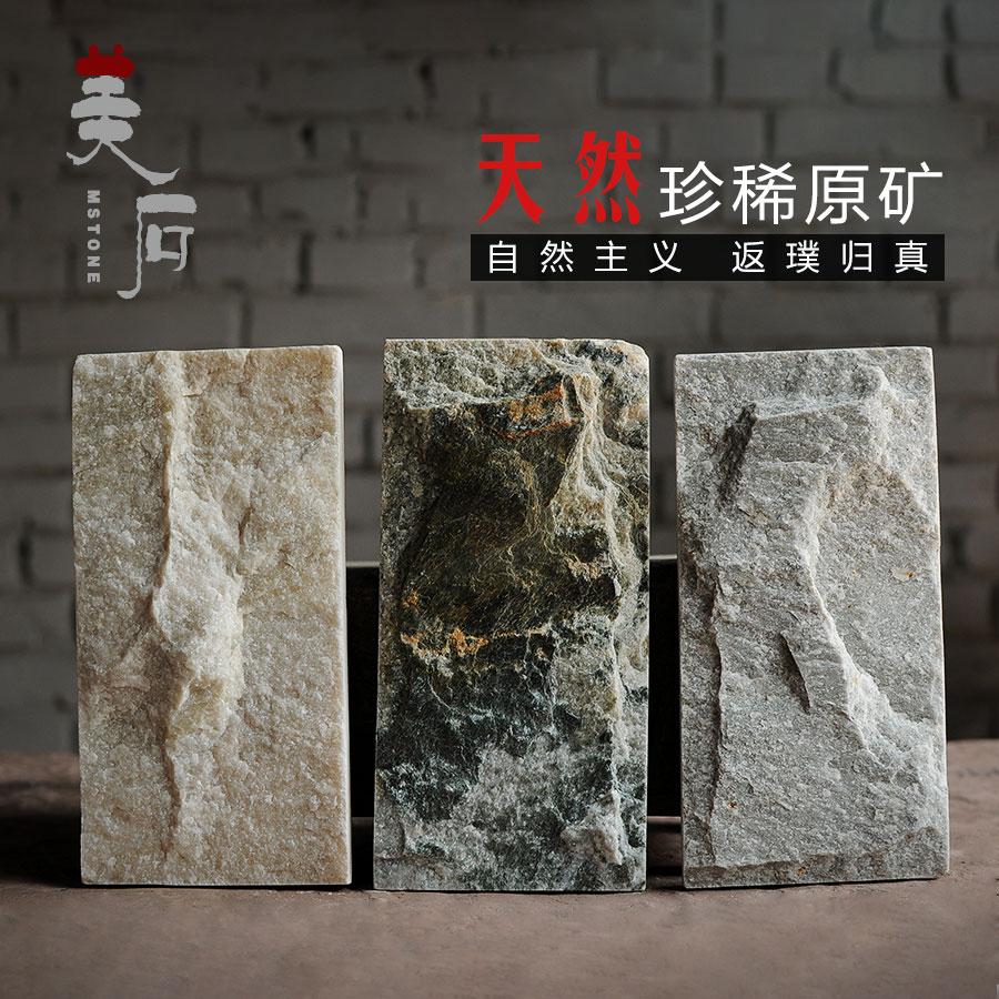 文化石蘑菇外墙砖
