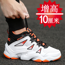 Mesh Men's Heightening Shoes Men's High Upper Sports Leisure Shoes Inner Heightening Men's Shoes 10cm 8cm Heightening Basketball Shoes Men's 6