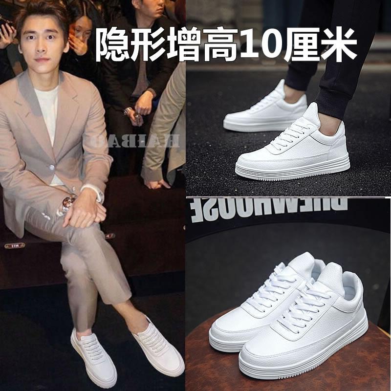 夏季白色板鞋增高男鞋8cm隐形内增高6cm小白鞋休闲百搭真皮运动鞋5元优惠券