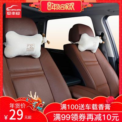 爱车屋汽车头枕座椅护颈枕车用靠枕四季通用卡通可爱舒适颈椎枕头