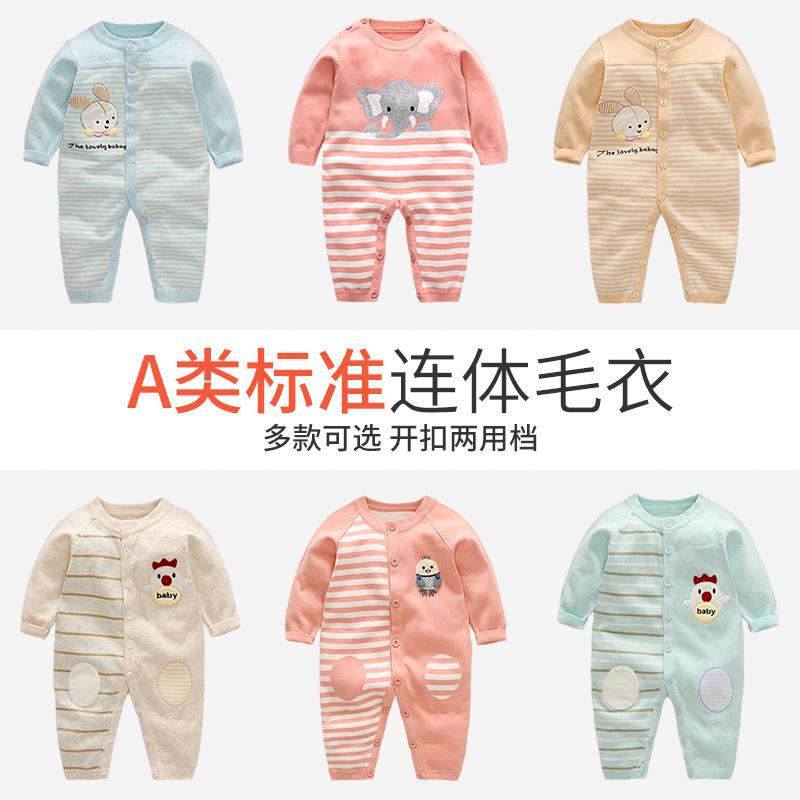 婴儿连体毛衣开衫男女春秋装新生儿衣服0-3-6-12个月宝宝针织衫潮
