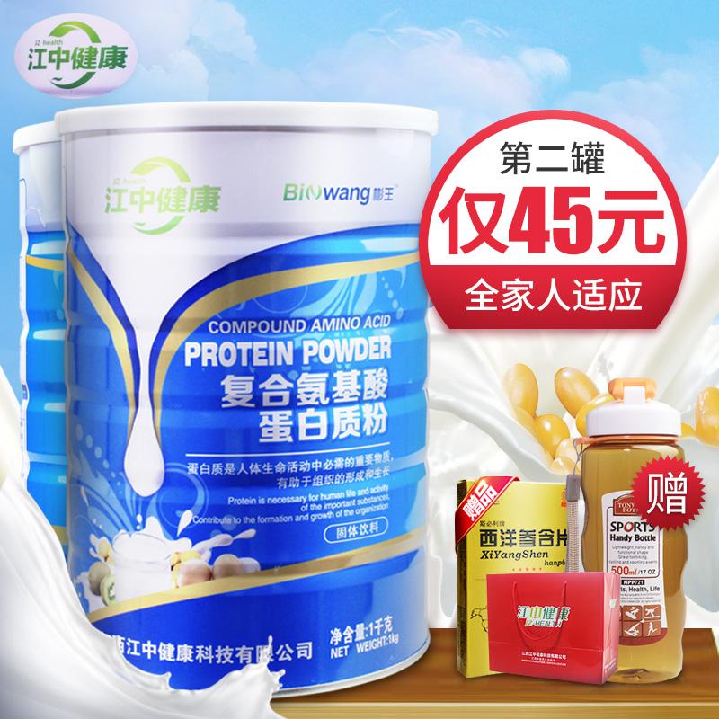 营养保健_江中健康氨基酸蛋白质粉提高中老年儿童蛋白粉健康免疫力营养礼品1元优惠券
