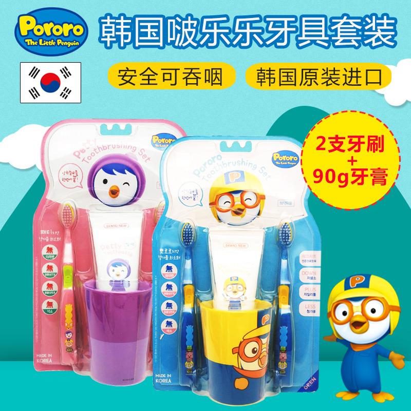 啵乐乐儿童牙膏牙刷套装婴幼儿宝宝1-2-3-6-12岁可吞咽防蛀小学生