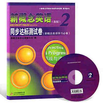 新概念英语2 同步达标测试卷 实践与进步 新概念英语学习 新概念英语配套辅导讲练测(附光盘1张)