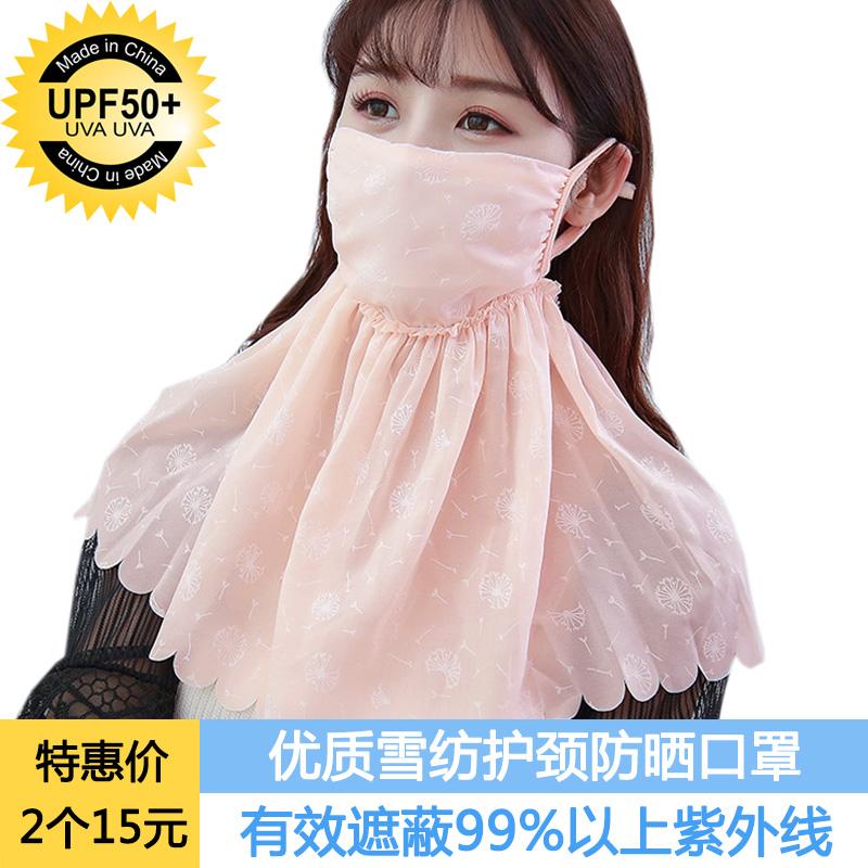 护颈口罩披肩
