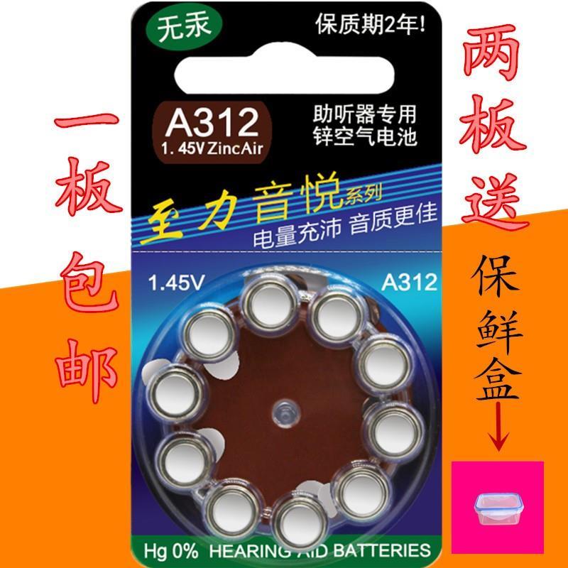 助听器电池A312另A10A13A675 锌空气纽扣电池1.45V包邮。