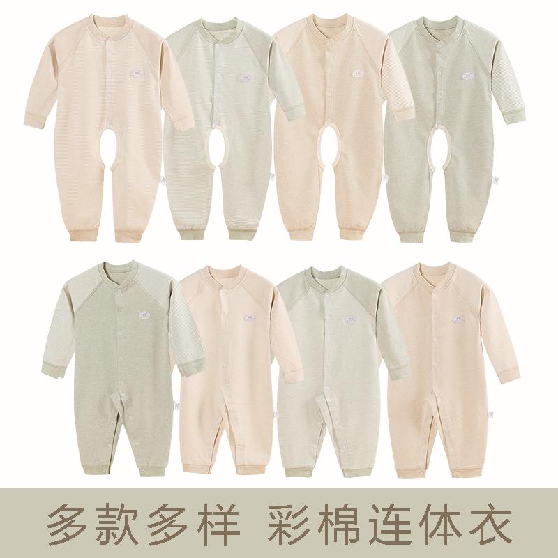 宝宝连体内衣彩棉