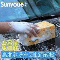 Car wash sponge extra large cleaning clean honeycomb coral sponge sponge auto supplies car wash tool supermarket