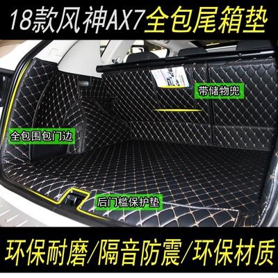 2018款东风风神ax7后备箱垫 全包围 15 16 17款风神AX7专用尾箱垫