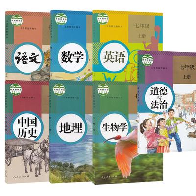 正版包邮人教版初中1一七年级上册全套7本教科书七年级上册语文数学英语历史地理生物道德与法制人教版课本套装 A新课标语文7上