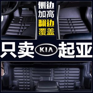 全包围脚垫专用于起亚k2智跑k3sk4赛拉图k5KX5福瑞迪KX3专用脚垫