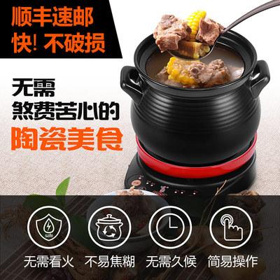 养生电炖锅