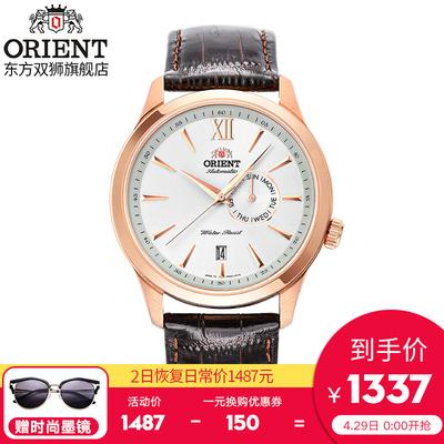 双狮表全自动机械手表