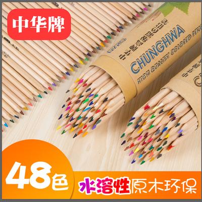 中华牌水溶性彩铅油性彩色铅笔彩色笔专业素描初学者手绘画笔绘画成人画画套装72色儿童学生用工具24色36色