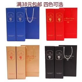 红酒包装盒子葡萄酒礼盒单双支装纸质盒纸袋的2只手提袋包邮