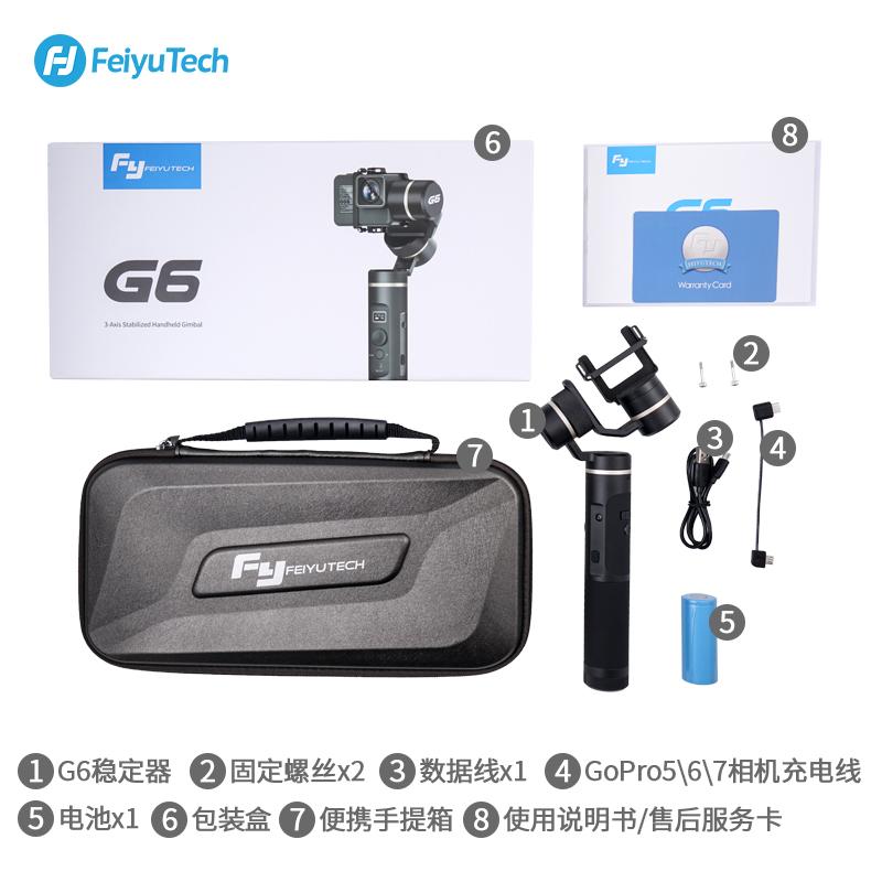 飞宇科技G6 手持云台GoPro运动相机三轴手持稳定器HERO7/6/5防抖