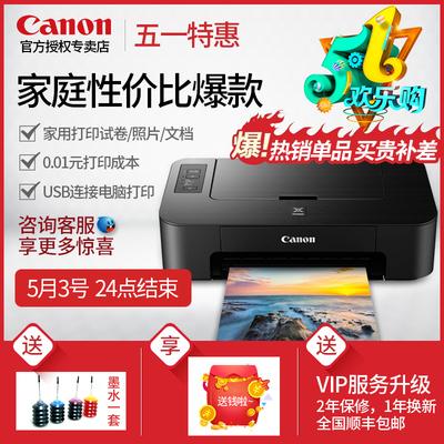手机家用打印机