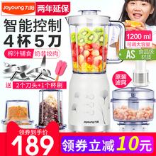九阳多功能榨汁机家用水果小型果蔬全自动迷你学生炸果汁机榨汁杯