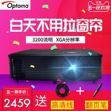 奥图码X341投影机办公商务教学白天直投无线家用高清投影仪1080p