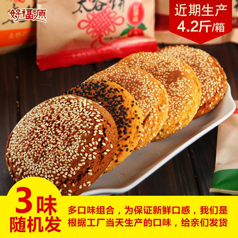 好福源太谷饼2100g山西特产多口味传统糕点点心早餐食品整箱零食5元优惠券